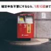 急げ!ふるさと納税ワンストップ特例(確定申告不要)の期限は1月10日必着!