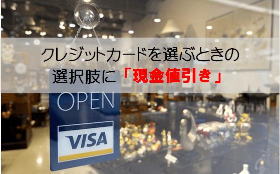 クレジットカード 現金値引き-min