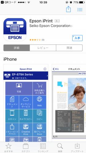 エプソンMG_4162