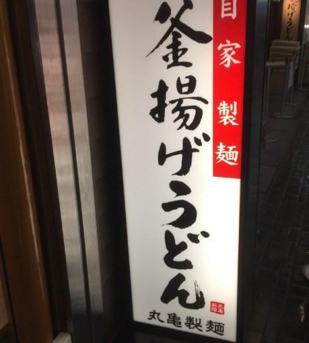 丸亀製麺IMG_3968-min