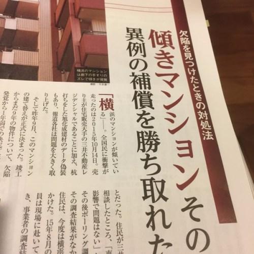 東洋経済 マンション
