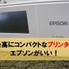 コンパクトなプリンターはリビングに最適!EPSON・2万円で最高の買い物。