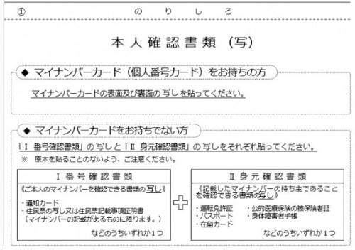 H28確定申告 マイナンバー2 2017-02-12_09h52_26