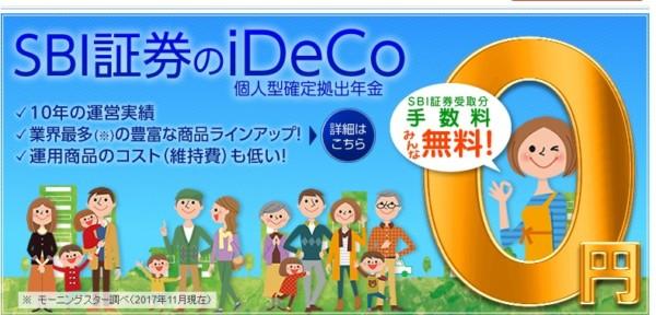 iDeCo SBI証券3