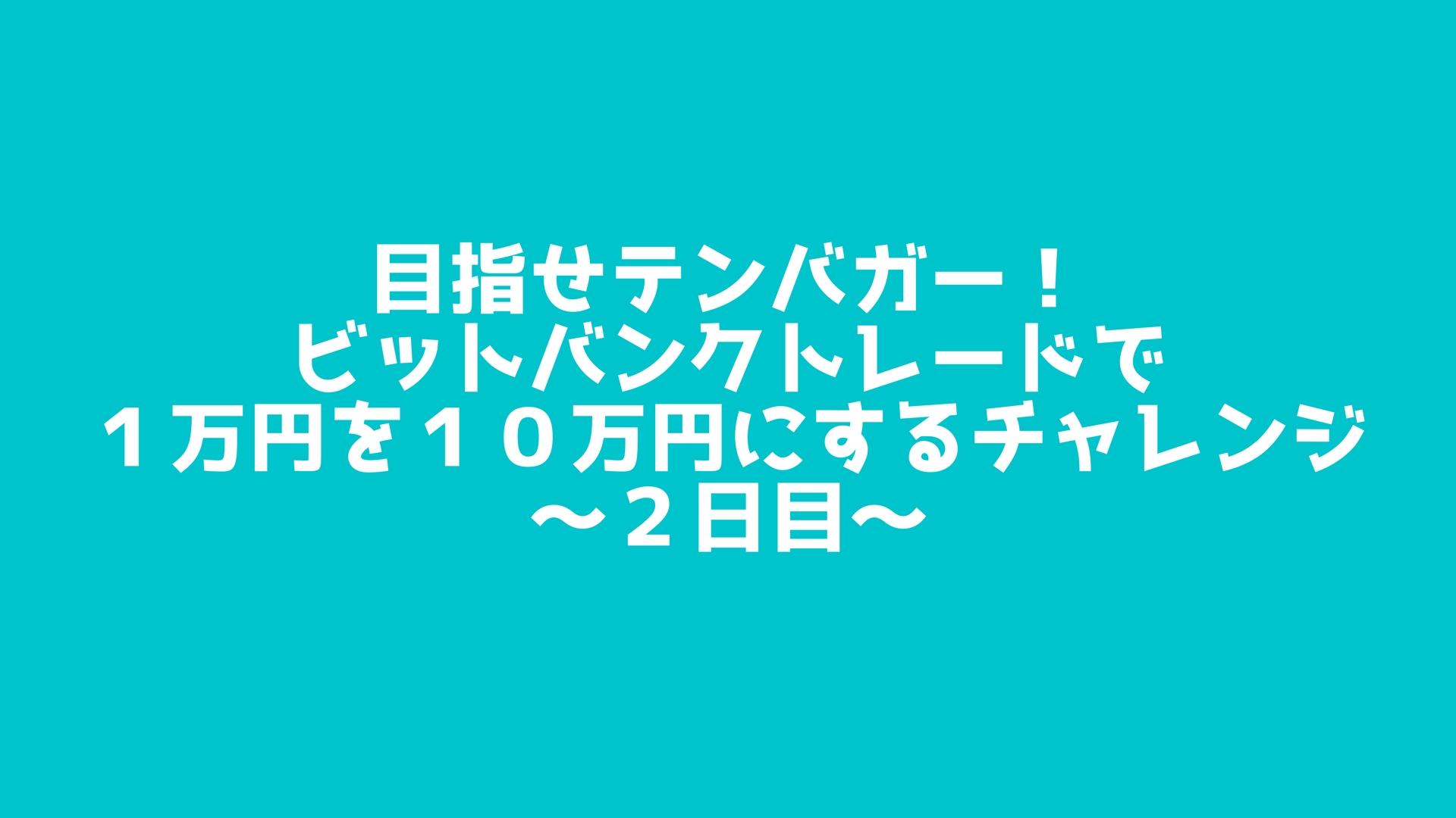 ビットバンクトレードチャレンジ企画2日目タイトル