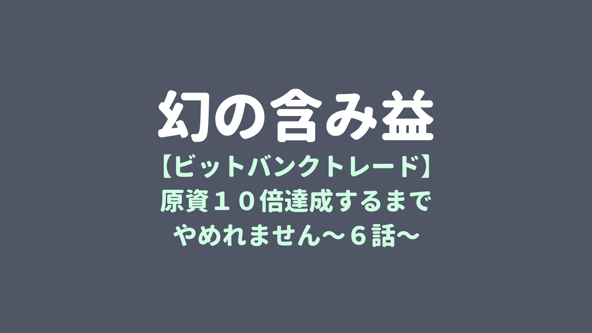 ビットバンクトレード3月27日幻の含み益