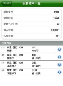 日本ダービー2018購入馬券
