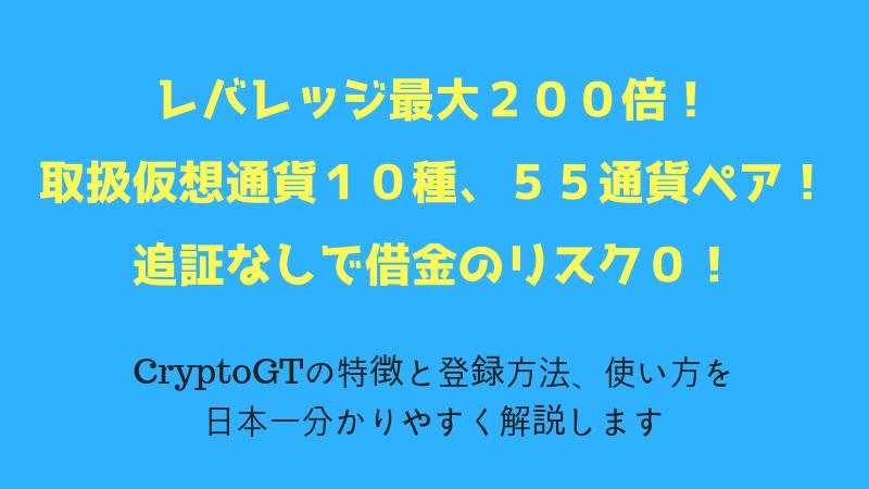 レバレッジ最大200倍、取扱仮想通貨10種、55通貨ペア、追証なし。CryptoGT(クリプトGT)の特徴と登録方法、使い方を日本一分かりやすく解説