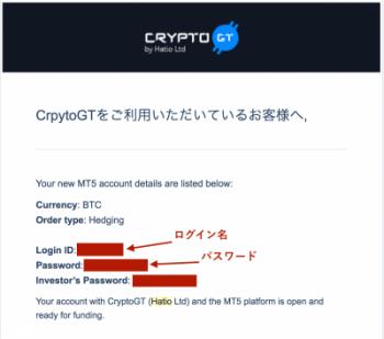 クリプトGTのMT5ログイン名とパスワード