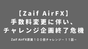 ZaifAirFX手数料変更に伴い、チャレンジ企画終了の危機。FX原資100倍チャレンジ11話