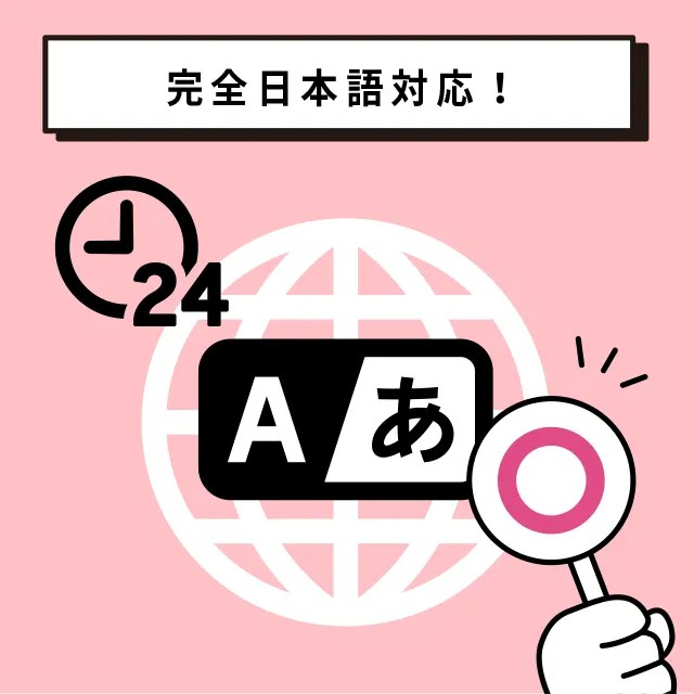 日本語対応の図