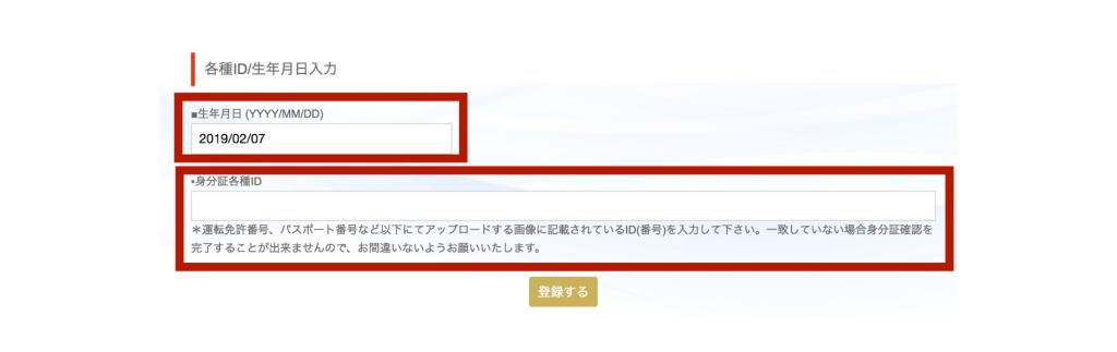 gemforex登録手順3