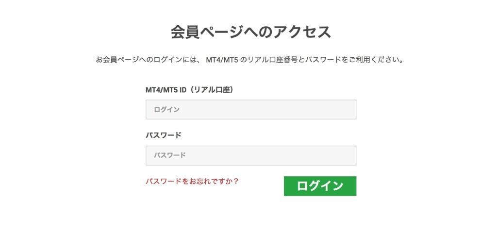 XM登録手順5