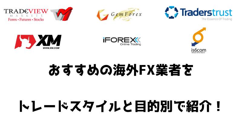 おすすめの海外FX業者をトレードスタイル別、目的別で紹介!