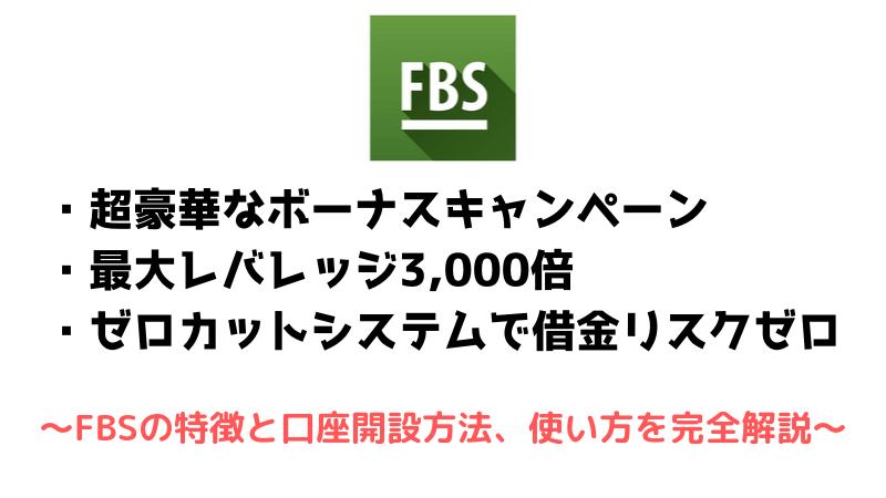 FBSの特徴と口座開設方法、使い方を徹底解説