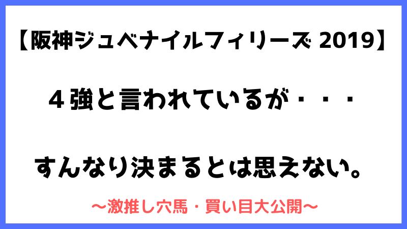 阪神ジュベナイルフィリーズ2019