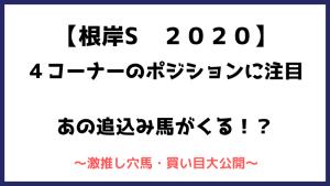根岸ステークス2020