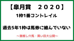 皐月賞2020