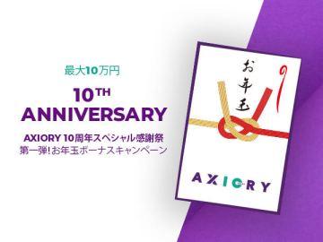 AXIORY,10周年,お年玉ボーナスキャンペーン