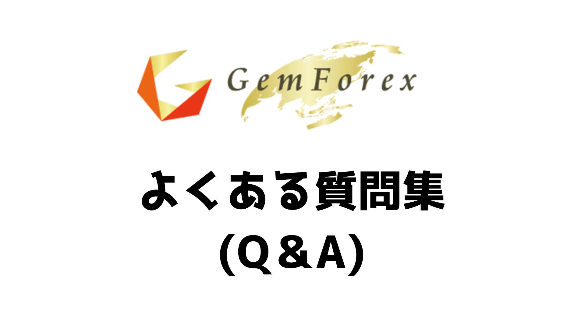 GemForexよくある質問集(Q&A集)