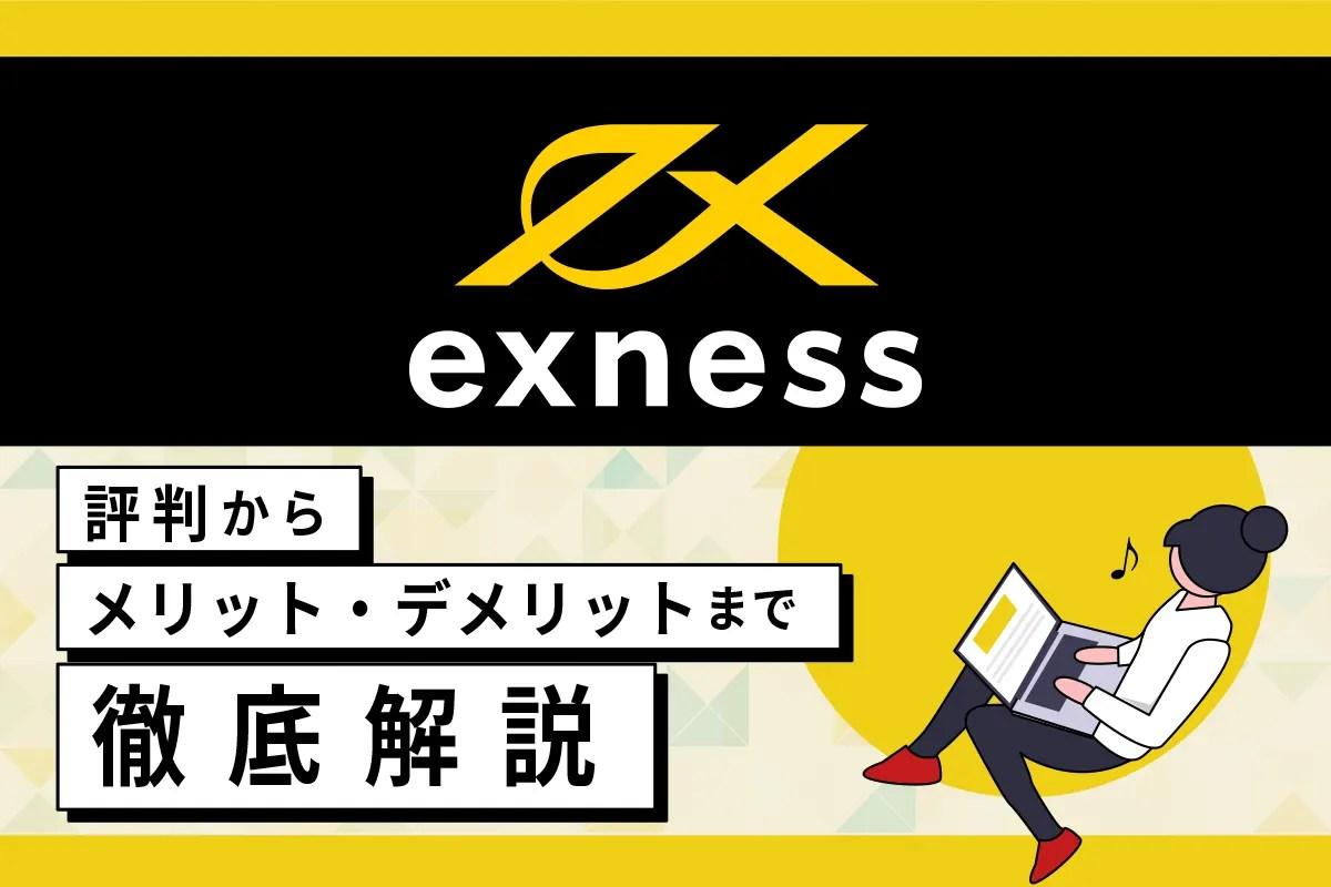 Exness解説