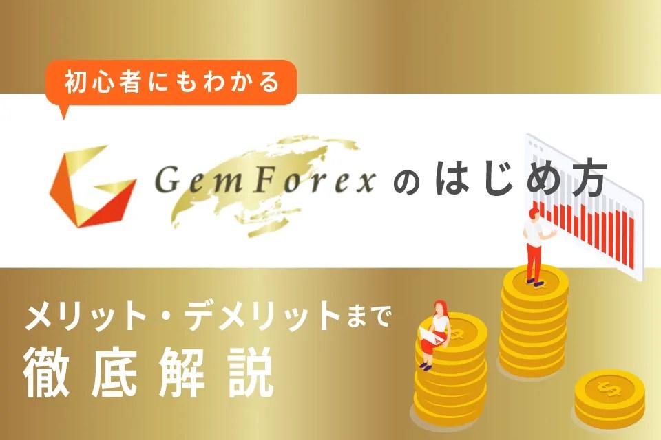 GemForexのはじめかた