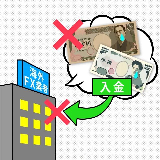 日本円使えないの図
