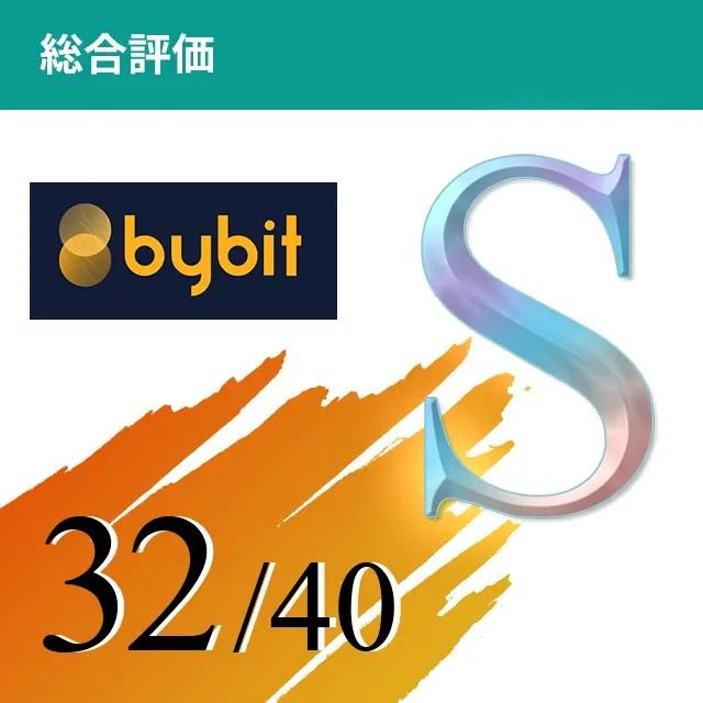 bybit総合評価