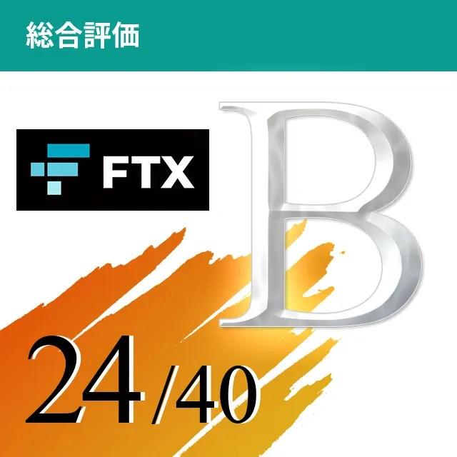FTX総合評価