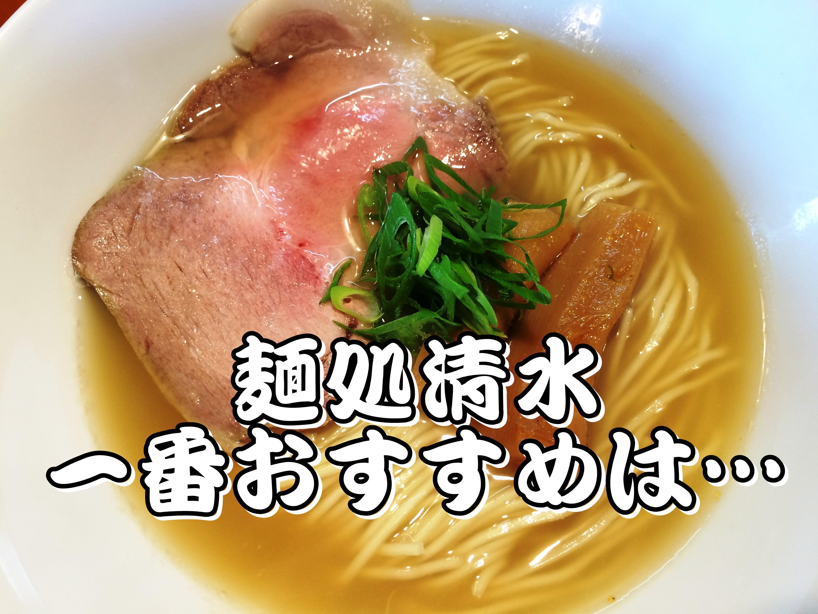 南魚沼六日町【麺処・清水】3種類のラーメンで一番おすすめ