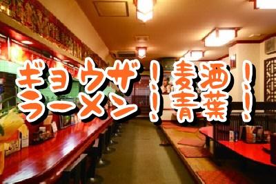 南魚沼六日町【青葉飯店】飲んだあとのラーメン