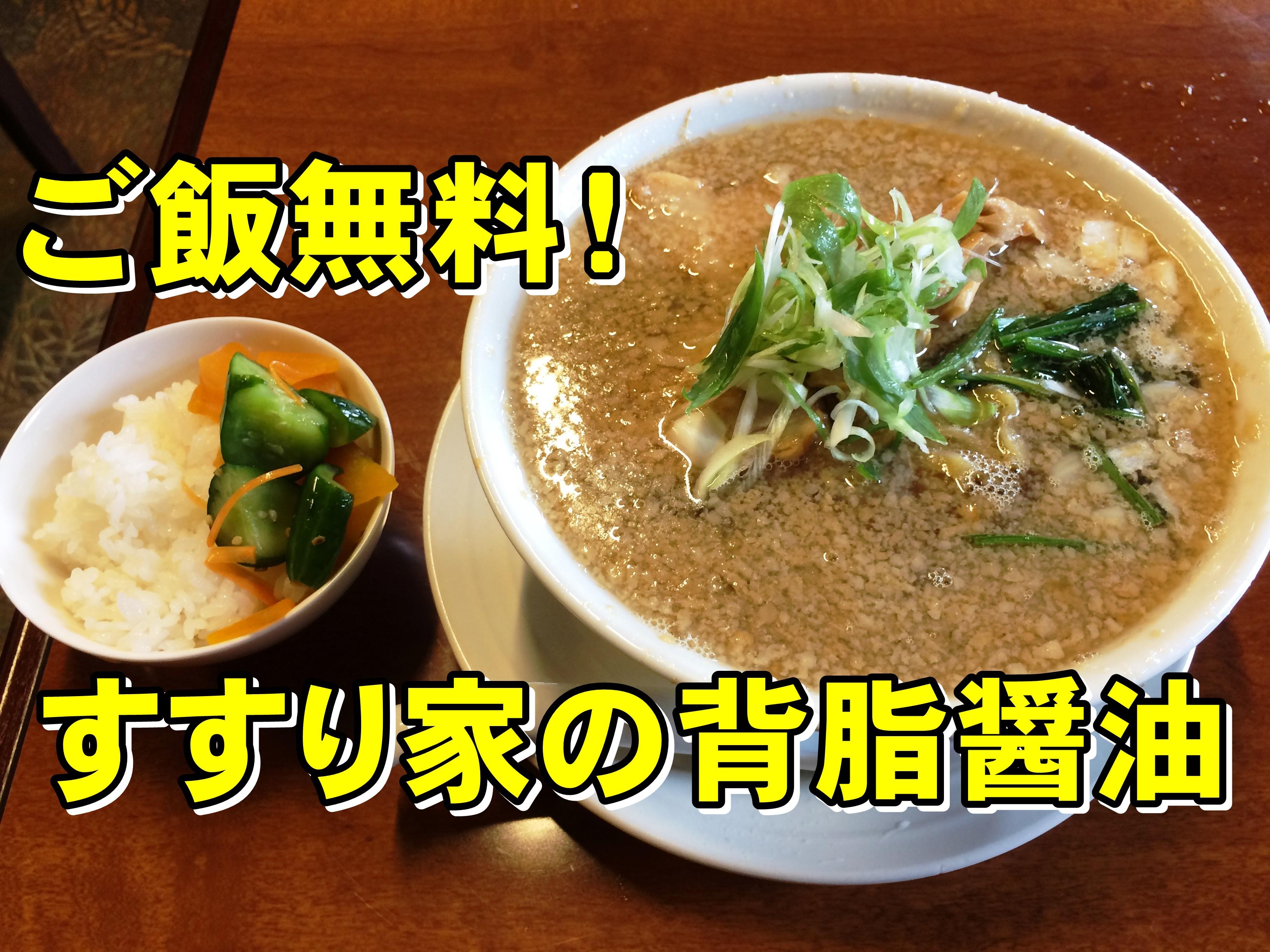 南魚沼市塩沢【すすり家】新潟5大ラーメン燕三条背脂系