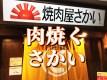 焼肉さかい六日町駅前店【ビールにハイボール】人気の飲み放題付きコースを堪能