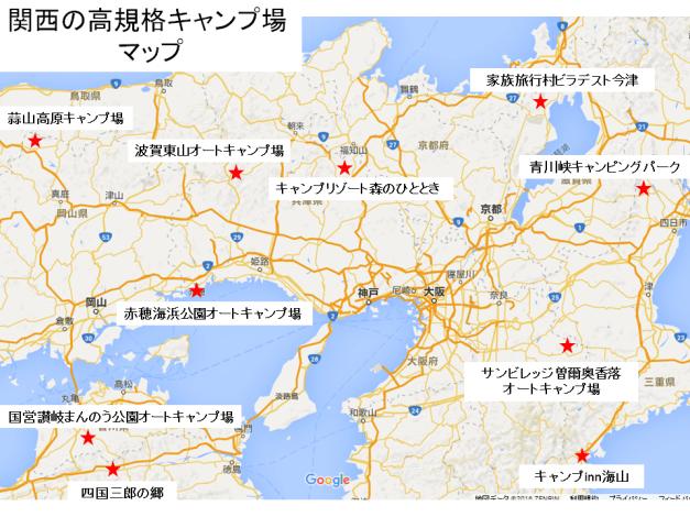 関西の高規格キャンプ場マップ