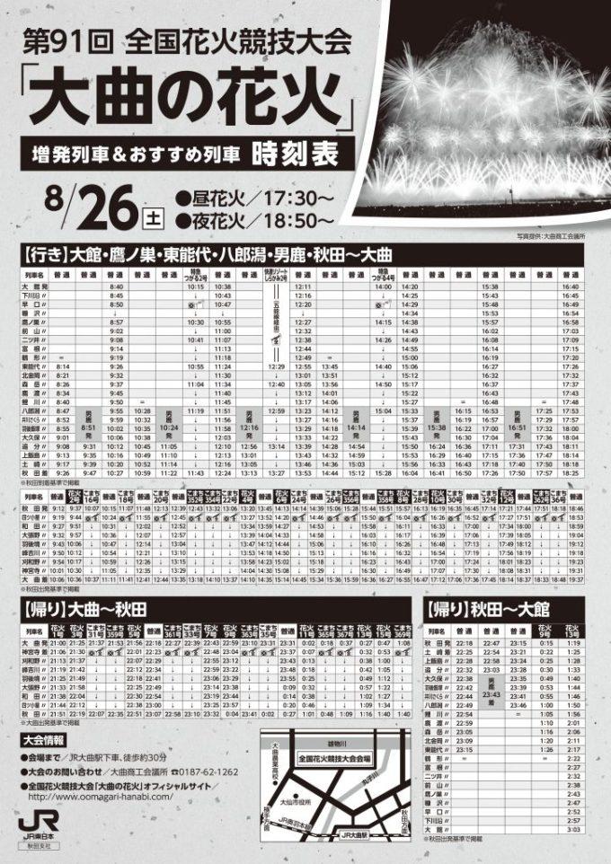 oomagari_timetable91_1_01