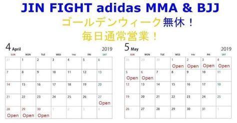 ゴールデンウィーク中も無休・通常営業!JIN FIGHT adidas MMA & BJJ 池袋店、オンライン店およびモバイル店はゴールデンウィーク中も無休で通常営業致します!東京近辺にお出かけの際には、池袋のJIN FIGHT adidas MMA & BJJに是非お立ち寄りください!JIN FIGHT adidas MMA & BJJ Ikebukuro Store, Online Store, and Mobile Store are open everyday with regular store hours during this holiday week (Golden Week)! If you have any chance to visit Tokyo area, please drop by at our JIN FIGHT adidas Store in Ikebukuro!#ジンファイトアディダス #jinfightadidas #ゴールデンウィーク #GoldenWeek #池袋 #無休 #格闘技用品