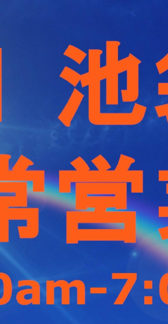 10月13日(日)池袋店通常営業