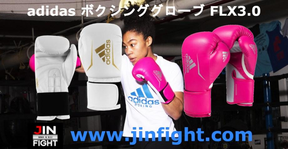 adidas ファンシーカラー ボクシンググローブ