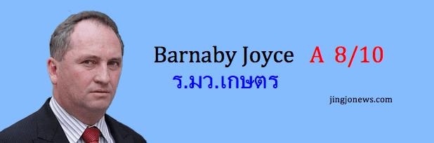 635-31 12 ฺBarnaby