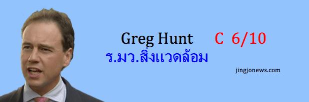 635-31 14 Greg