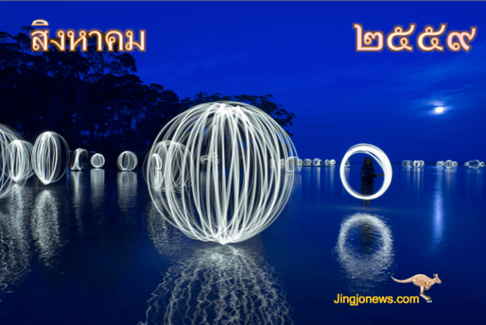 Invasion of the orbsters : ภาพจาก Solness