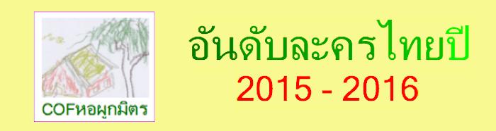 2015-12-26 อันดับละครไทย 2016ฝ