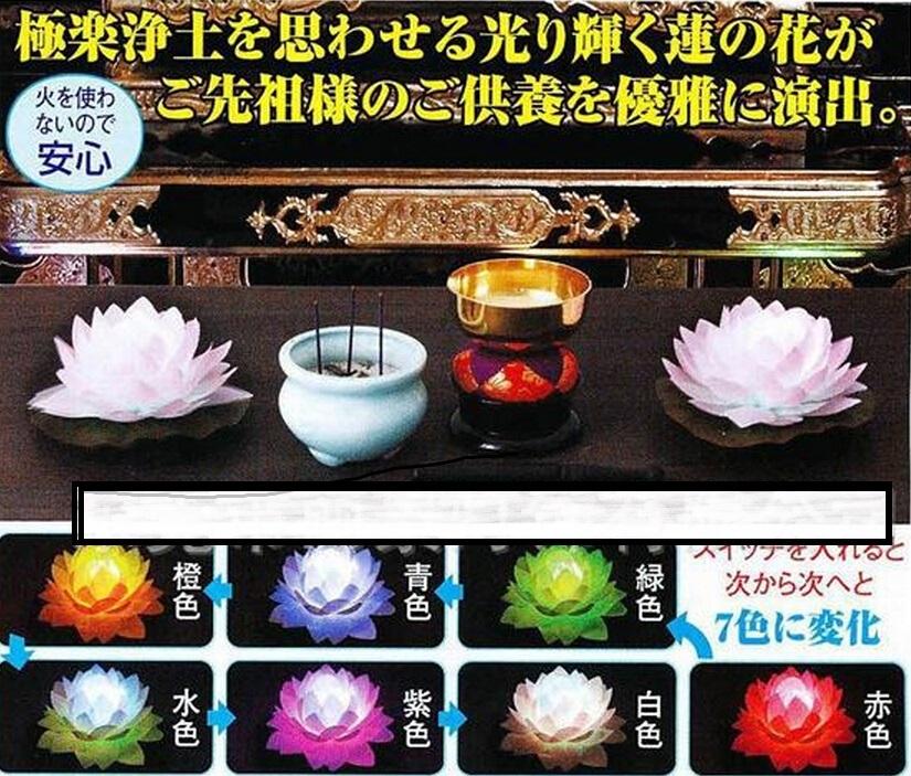 絹布蓮花燈