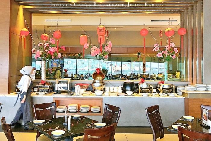 馬來西亞柔佛、新山美食|KSL Infusion Café.KSL度假酒店自助餐分享、亞洲風味料理吃到飽,新山酒店自助餐、新山KSL美食