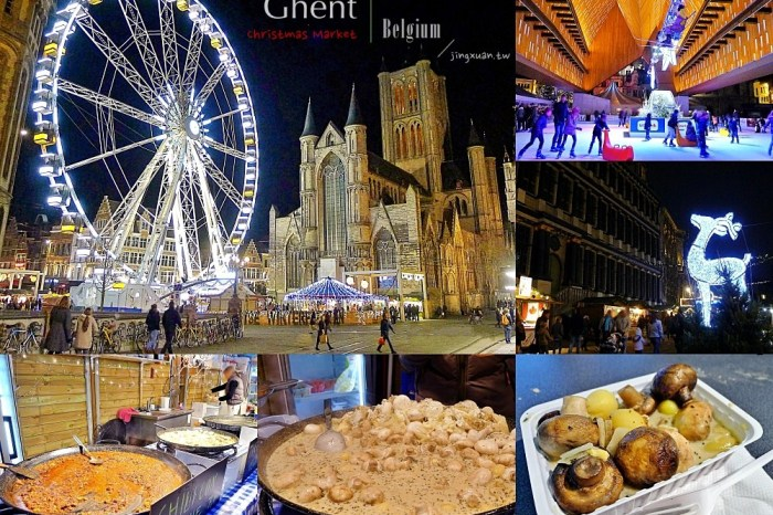 比利時自助、根特景點美食 根特聖誕市集.相遇聖尼古拉斯教堂與聖誕摩天輪,根特香草河畔享用馬鈴薯聖誕餐!