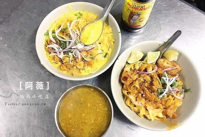 新北、中和美食 阿薇緬甸小吃店.中和華新街人氣緬甸美食,金山麵椰子麵的美味衝擊,華夏科大美食、南勢角站美食
