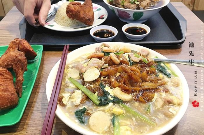 台北馬來西亞美食 池先生 Kopitiam(三分店美食記錄).台北叫好叫座馬來西亞料理,點滑蛋河才內行(也有素雜菜咖喱)!台大美食、科技大樓站美食、公館站美食