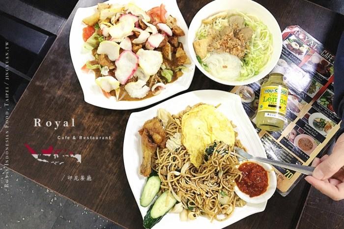 台北、大安美食|Royal Cafe & Restaurant.台北吃噴辣印尼風味菜,台北清真寺美食、大安森林站美食