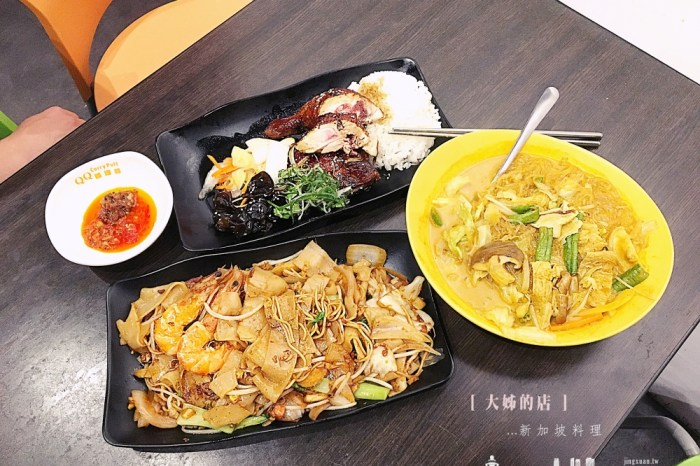 新北、三重美食|大姊的店 新加坡料理.新北新加坡美食,新馬泰汶南洋風味菜一次收集,三重站美食