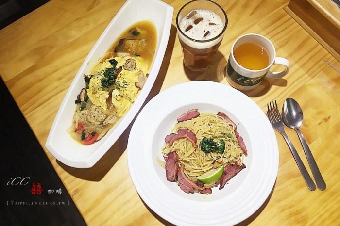 台北、信義美食|iCC囍咖啡.台北咖啡店好食義式料理,喜歡檸檬橄欖油義大利麵,永春市場美食、永春站美食